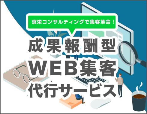 京栄コンサルティングのRPOサービス